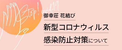 画像:御幸荘 花結び 新型コロナウィルス感染予防対策について