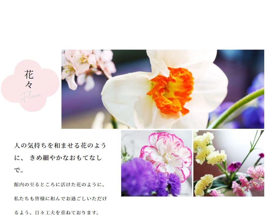 画像:人の気持ちを和ませる花のように、きめ細やかなおもてなしで。