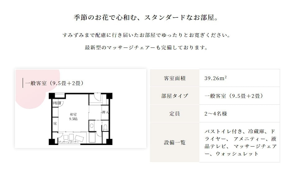 画像:一般客室(9.5畳+2畳)