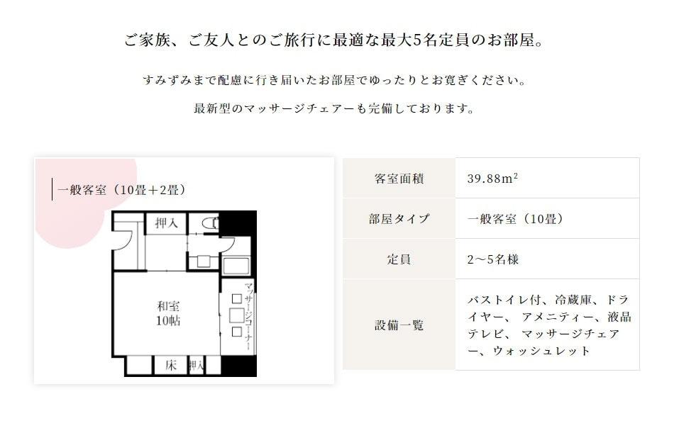 画像:一般客室(10畳+2畳)